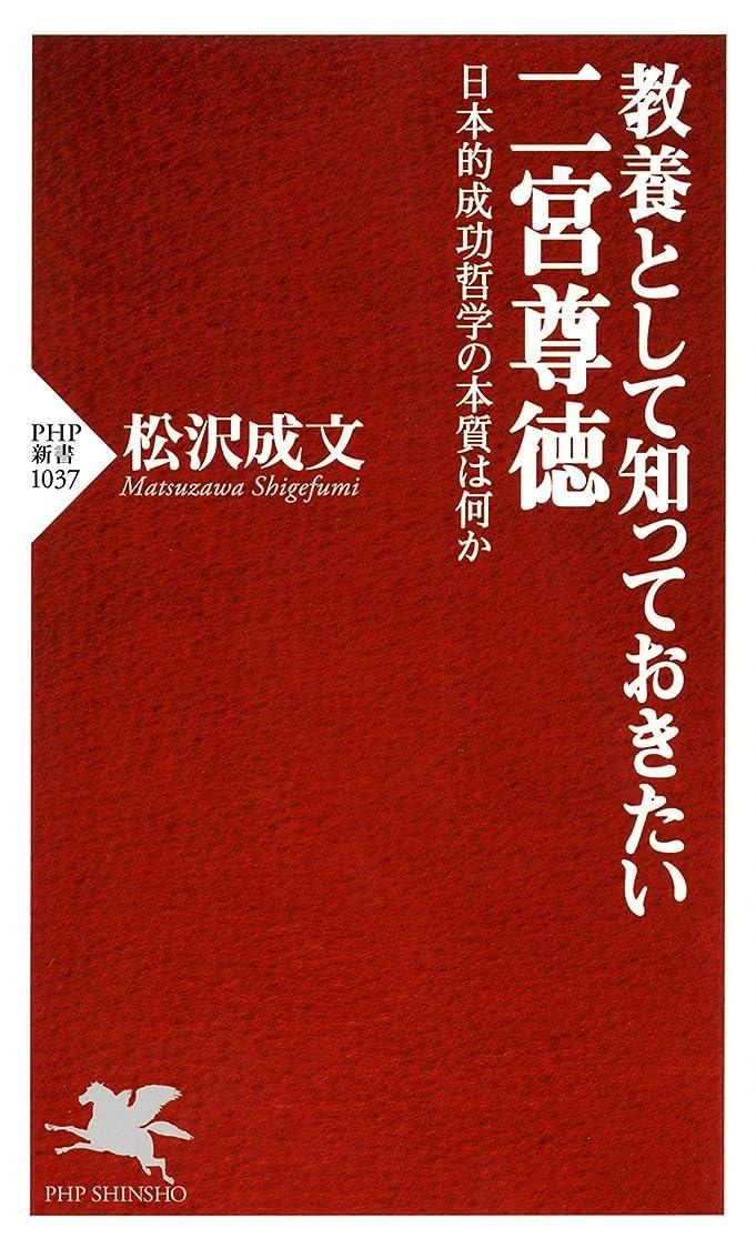 汚れた高尚なデコレーション教養として知っておきたい二宮尊徳 日本的成功哲学の本質は何か PHP新書