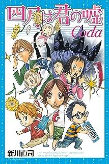四月は君の嘘Coda (月刊少年マガジンコミックス)