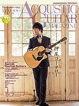 (CD付き) アコースティック・ギター・マガジン (ACOUSTIC GUITAR MAGAZINE) 2020年12月号 AUTUMN ISSUE Vol.86
