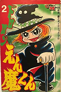 ドロロンえん魔くん〈2〉 (1979年) (コミック・メイト)