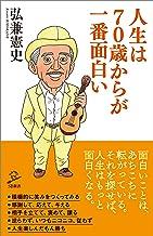表紙: 人生は70歳からが一番面白い (SB新書)   弘兼 憲史