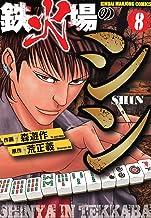 表紙: 鉄火場のシン(8) (近代麻雀コミックス)   森遊作