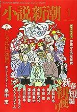 小説新潮 2021年 01 月号 [雑誌]