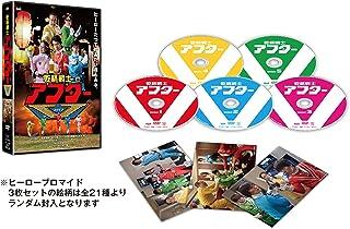 乾杯戦士 アフターV DVD-BOX