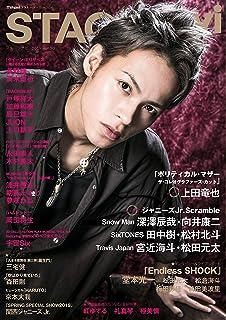 STAGE navi vol.30 ★表紙:上田竜也 (NIKKO MOOK)