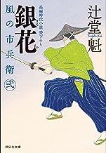 表紙: 銀花 風の市兵衛 弐 (祥伝社文庫) | 辻堂魁