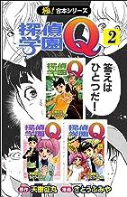 【極!合本シリーズ】 探偵学園Q2巻