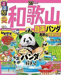 るるぶ和歌山 白浜 パンダ 高野山 熊野古道'21 (るるぶ情報版(国内))