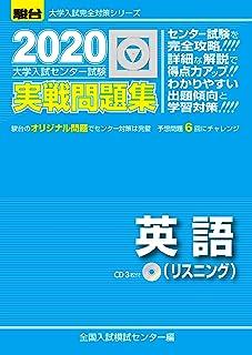 大学入試センター試験実戦問題集英語(リスニング) 2020―CD3枚付 (大学入試完全対策シリーズ)