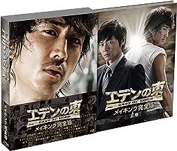 「エデンの東」メイキング完全版 -上巻- [DVD]