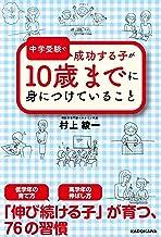 表紙: 中学受験で成功する子が 10歳までに身につけていること   村上 綾一
