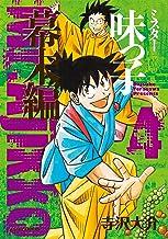 表紙: ミスター味っ子 幕末編(4) (朝日コミックス) | 寺沢 大介