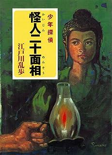 江戸川乱歩・少年探偵シリーズ(1) 怪人二十面相(ポプラ文庫クラシック)...