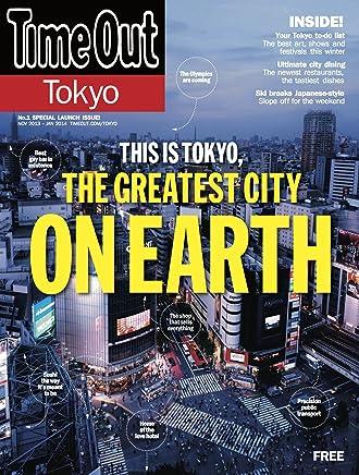 タイムアウト東京マガジン / Time Out Tokyo Magazine No.1 Special Launch Issue (タイムアウト東京マガジン / Time Out Tokyo Magazine)