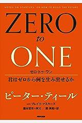 ゼロ・トゥ・ワン 君はゼロから何を生み出せるか Kindle版