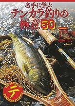表紙: 名手に学ぶ テンカラ釣りの極意50   榊原 正巳