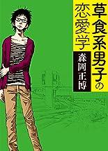 表紙: 草食系男子の恋愛学 (MF文庫ダ・ヴィンチ) | 浅野 いにお