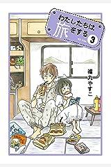 わたしたちは旅をする(3) (Kissコミックス) Kindle版