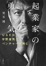 表紙: 起業家の勇気 USEN宇野康秀とベンチャーの興亡 (文春e-book) | 児玉 博
