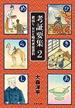 表紙: 考証要集2 蔵出し NHK時代考証資料 (文春文庫)   大森 洋平