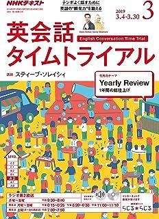 NHKラジオ 英会話タイムトライアル 2019年 3月号 [雑誌] (NHKテキスト)