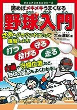 表紙: 読めばメキメキうまくなる 野球入門 ジュニアレッスンシリーズ | 大石 滋昭