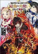 表紙: 地獄の業火で焼かれ続けた少年。最強の炎使いとなって復活する。 (Kラノベブックス) | 鍋島テツヒロ