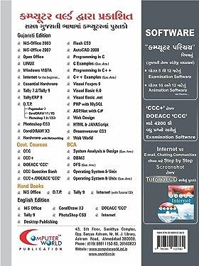 PHP With MySQL (Gujarati) (Gujarati Edition)