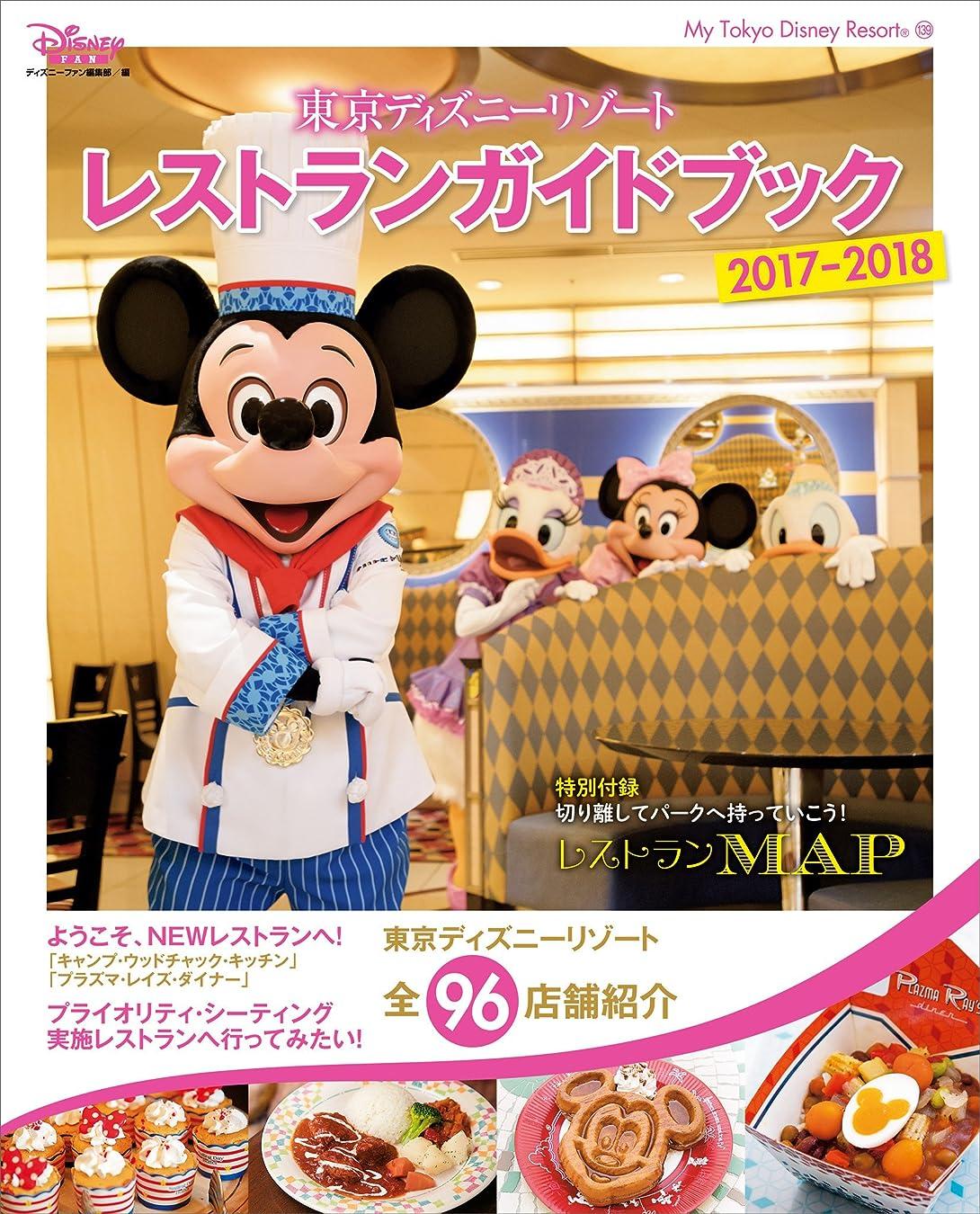 そのようなこどもセンターお願いします東京ディズニーリゾート レストランガイドブック 2017-2018 (My Tokyo Disney Resort)
