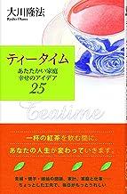 表紙: ティータイム | 大川隆法
