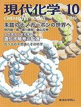 現代化学 2019年 10 月号 [雑誌]