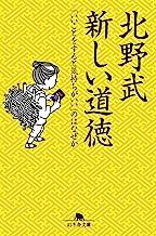 表紙: 新しい道徳 「いいことをすると気持ちがいい」のはなぜか (幻冬舎文庫)   北野武