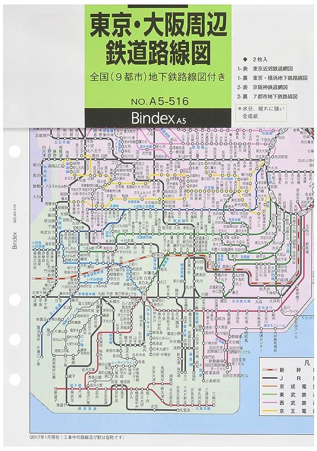 実質的にに対してうま能率 バインデックス システム手帳 リフィル 東京?大阪周辺鉄道路線図 A5516