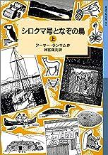 表紙: シロクマ号となぞの鳥 (上) (岩波少年文庫ランサム・サーガ) | アーサー・ランサム