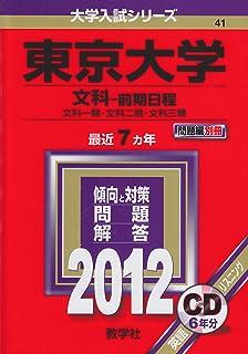 東京大学(文科-前期日程) (2012年版 大学入試シリーズ)