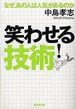 表紙: 笑わせる!技術 | 中島孝志