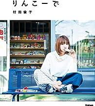表紙: りんこーで | 村田倫子