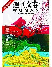 週刊文春WOMAN 2019GW (文春ムック)
