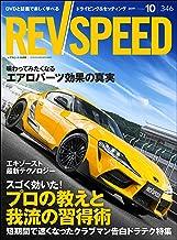 表紙: REV SPEED (レブスピード) 2019年 10月号 [雑誌] | 三栄