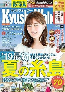 KyushuWalker九州ウォーカー2019年7月号 [雑誌]