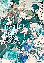表紙: BRAVE 10 ~戯~ BRAVE10 ~戯~ (MFコミックス ジーンシリーズ)   霜月 かいり