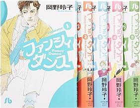 ファンシィダンス 文庫版 コミック 全5巻完結セット (小学館文庫)
