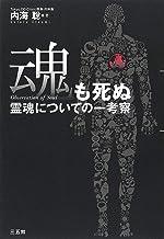 表紙: 魂も死ぬ | 内海 聡
