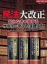 民法大改正 知らなきゃ損するサラリーマンの法律入門 週刊ダイヤモンド 特集BOOKS