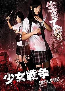 少女戦争 [DVD]