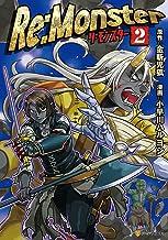表紙: Re:Monster2 (アルファポリスCOMICS) | 小早川ハルヨシ