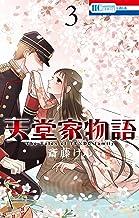 表紙: 天堂家物語 3 (花とゆめコミックス)   斎藤けん
