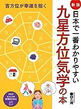 表紙: 吉方位が幸運を招く [新版]日本で一番わかりやすい九星方位気学の本 (PHPビジュアル実用BOOKS) | 田口 二州