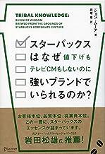 表紙: スターバックスはなぜ値下げもテレビCMもしないのに強いブランドでいられるのか? | 花塚恵