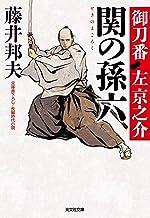 表紙: 関の孫六~御刀番 左京之介(八)~ (光文社文庫) | 藤井 邦夫